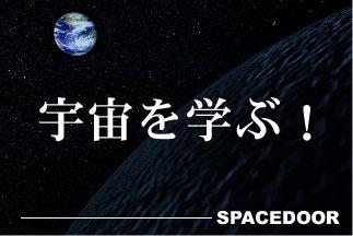 宇宙を学ぶ! スペースドア