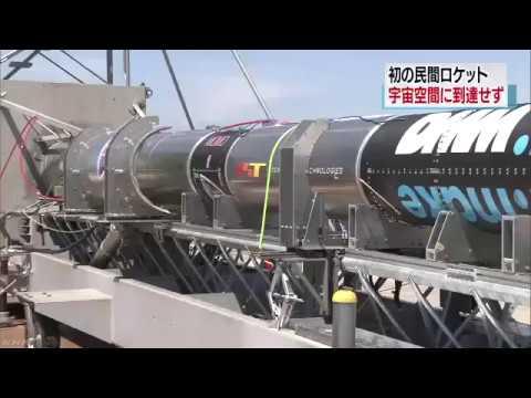 インターステラテクノロジズ社の国内初民間ロケット、打ち上げ後緊急停止